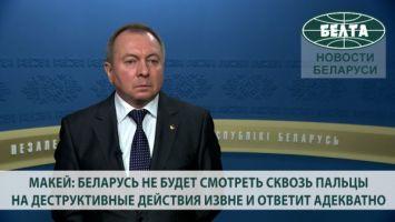 Макей: Беларусь не будет смотреть сквозь пальцы на деструктивные действия извне и ответит адекватно