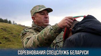 Соревнования спецслужб Беларуси