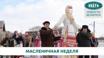 Масленичная неделя в Могилевской области