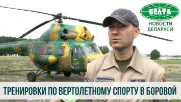 Тренировки к чемпионату мира по вертолетному спорту проходят в Боровой