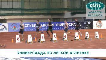 Универсиада по легкой атлетике проходит в БГУФК