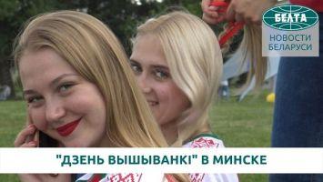 """""""Дзень вышыванкі"""" прошел в Минске"""