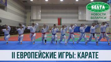 II Европейские игры: карате