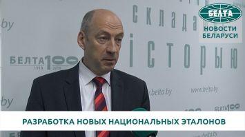 Гуревич о разработке новых национальных эталонов в рамках госпрограммы