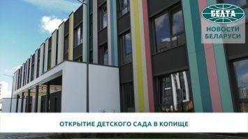 Детский сад с ресурсным центром и арт-студией открыли в Копище