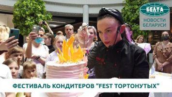 """""""Fest Тортонутых"""" впервые прошел в Гродно"""
