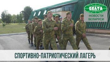 В Марьиной Горке открылся спортивно-патриотический лагерь
