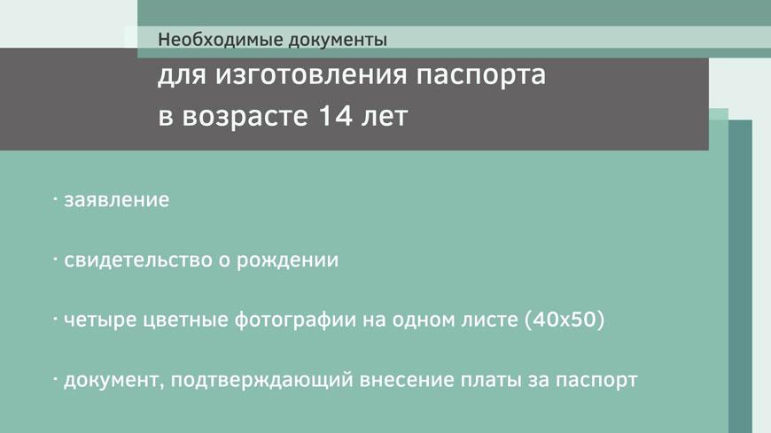 Штраф за просроченный паспорт в республике Беларусь в 2021 году