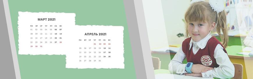 каникулы в Беларуси 2020