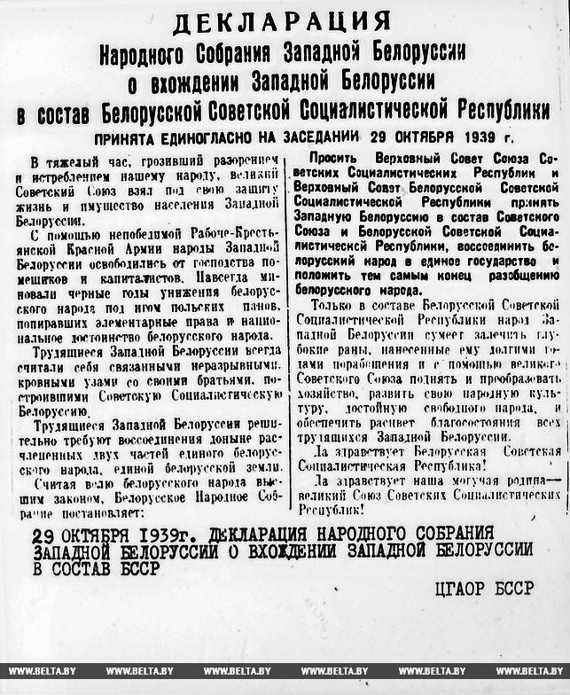 Деклация Народного собрания о вхождении Западной Беларуси в состав БССР. 29 октября 1939 года