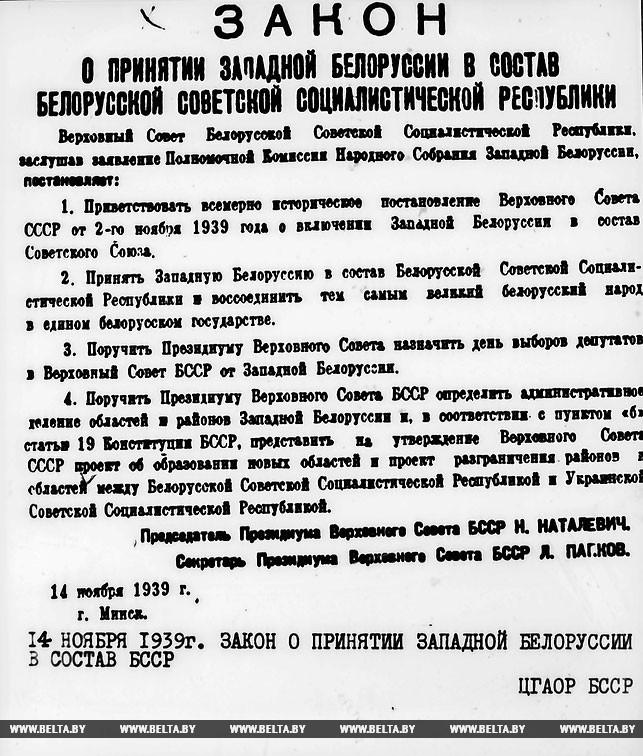 Закон о принятии Западной Беларуси в состав БССР. 14 ноября 1939 года