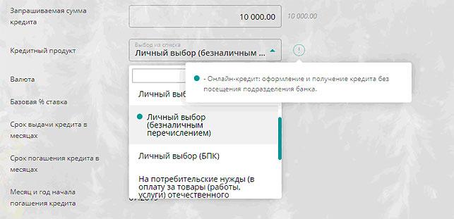 кредит личный выбор кредит 0 процентов украина