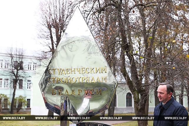 """Памятный знак """"Студенческим стройотрядам Беларуси"""""""