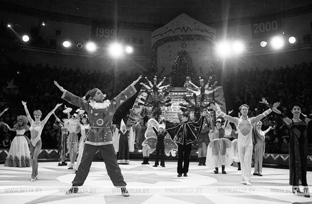 Новогоднее представление для детей в Государственном цирке. 1999 год