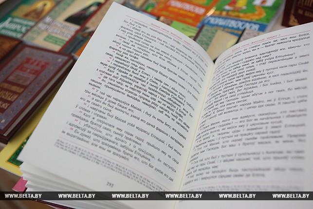 """Книга """"Новы Запавет Госпада нашага Іісуса Хрыста"""""""