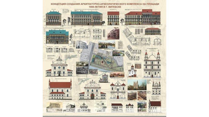 Концепция создания архитектурно-археологического комплекса на площади 1000-летия в Витебске