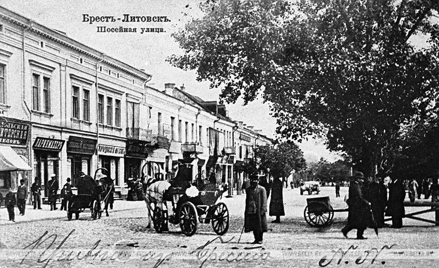 м Брест-Литовська.  Шосейна вулиця, 1917 рік.  Фоторепродукція БЕЛТА