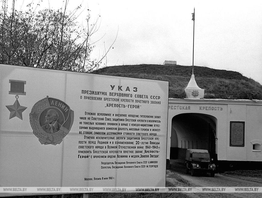 """Указом Президії Верховної Ради СРСР від 8 травня 1965 року Брестської фортеці присвоєно звання """"Фортеця-герой"""", листопад 1965 року"""