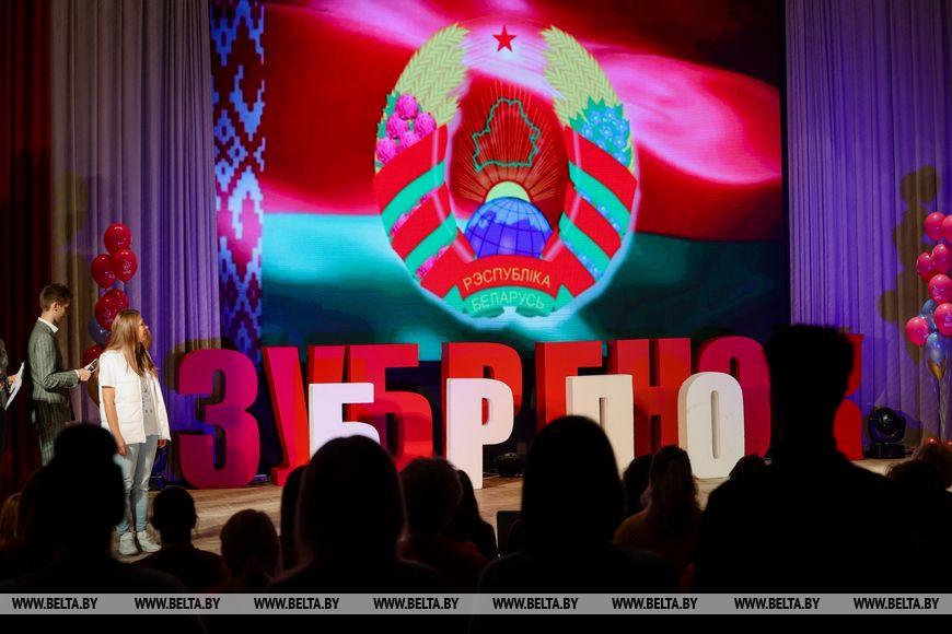 """Республиканский форум лидеров БРПО проходит в """"Зубренке"""""""
