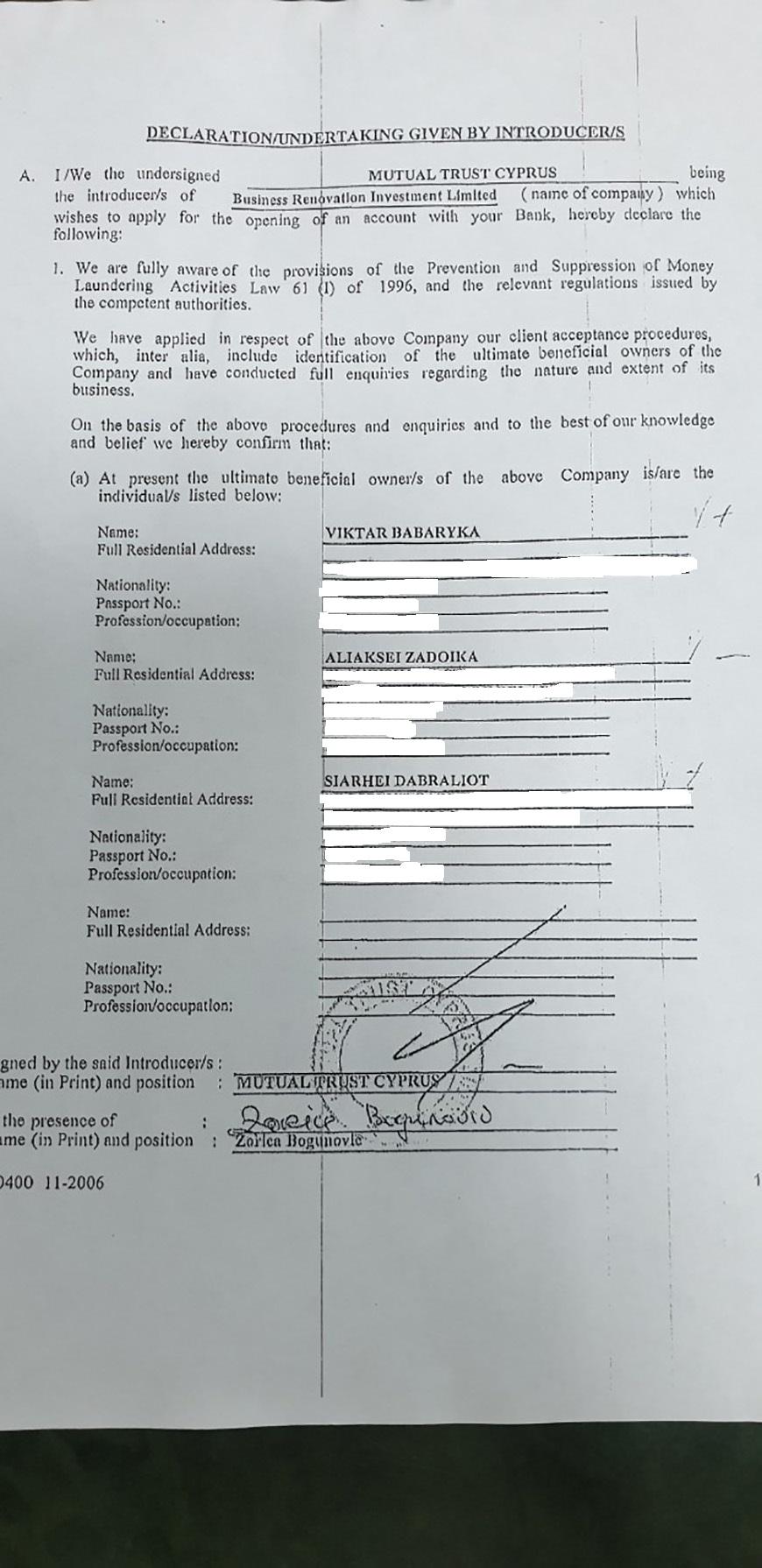 В ходе брифинга в КГК продемонстрировали документы, в том числе декларацию о бенефициарных собственниках компании, свидетельствующие о возможной противоправной деятельности, причастности фигурантов к оффшорам. Некоторые из документов были восстановлены специалистами с уничтоженных дисков.