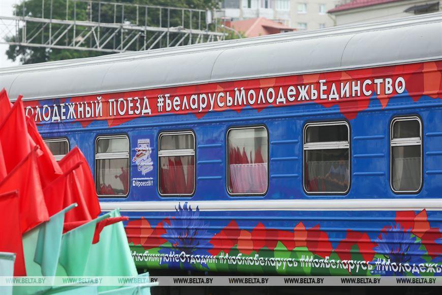 Молодежный поезд #БеларусьМолодежьЕдинство