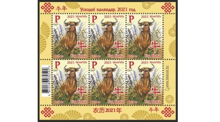 Министерство связи и информатизации выпускает в обращение почтовую марку «Год Быка».
