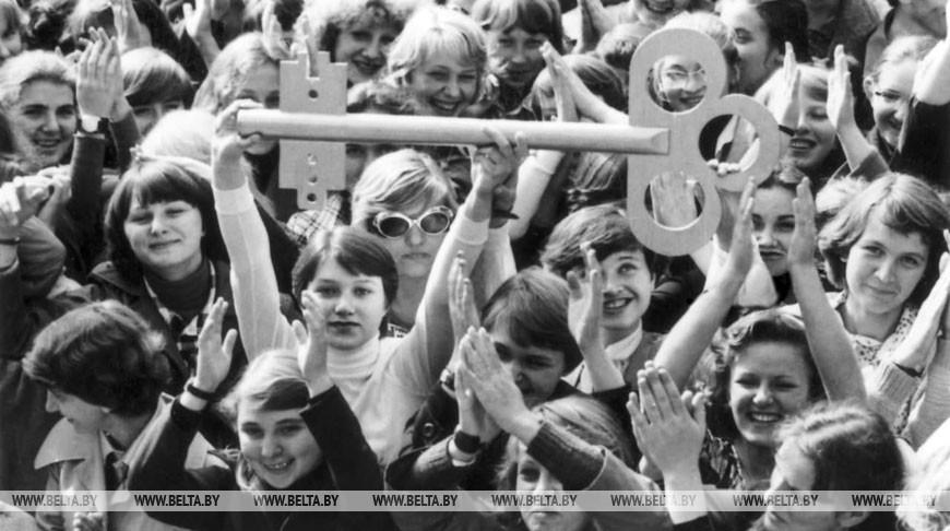 Белорусский ордена Трудового Красного Знамени государственный университет имени В.И. Ленина. Посвящение в студенты, 1979 год