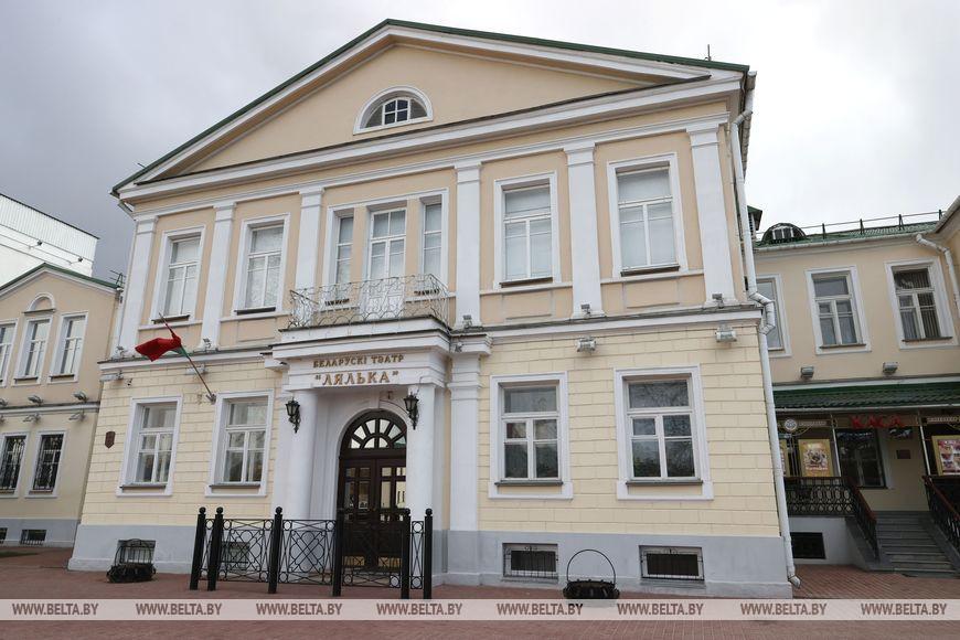 Белорусский театр