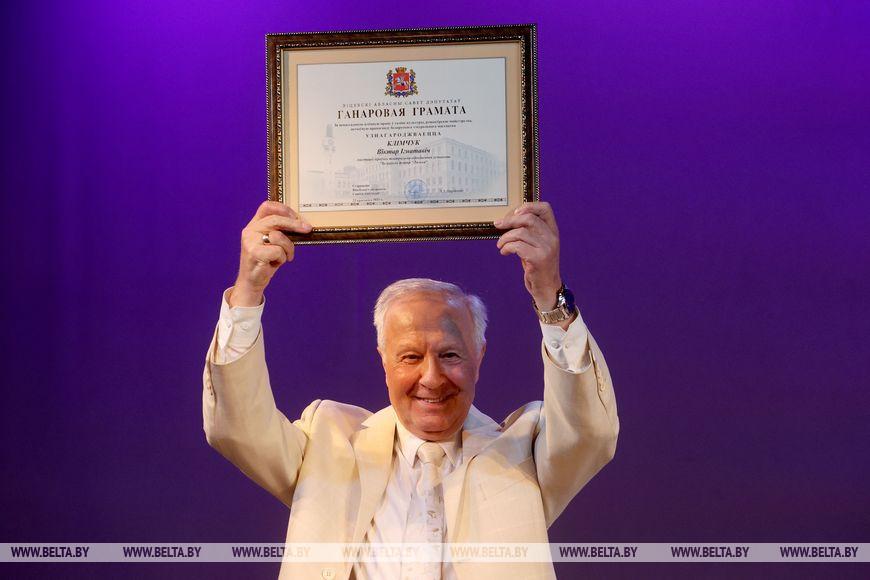 Виктор Климчук награжден Почетной грамотой областного Совета депутатов