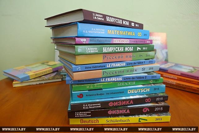 Учебник География 10 Класс Беларусь